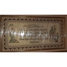 Шамаиль Аятуль- Курси