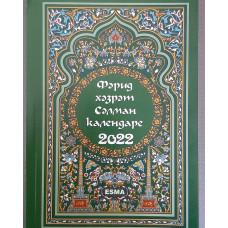 Фәрид хәзрәт Сәлман календаре 2022