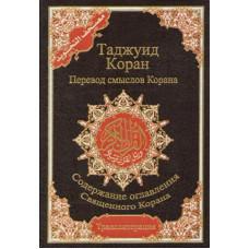 Коран - перевод и транскрипция